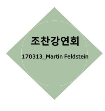 [March 13, 2017 Dr. Martin Feldstein