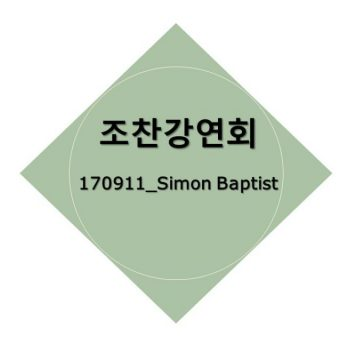 [September 11, 2017] Dr. Simon Baptist