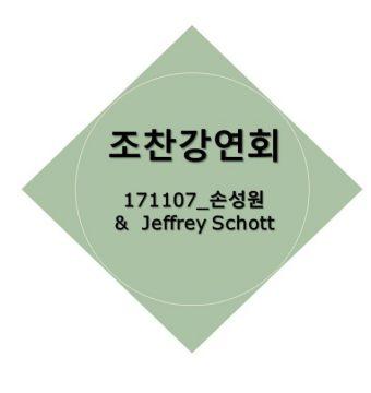 [November 7, 2017] Sung-won Sohn & Jeffrey Schott