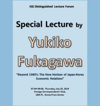 [July 25, 2019] Dr. Yukiko Fukagawa