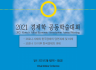 2021 경제학 공동학술대회 Special Session: International Trade (Dr. SaKong Il & Anne Krueger)