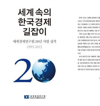 세계속의 한국경제 길잡이