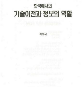 한국에서의 기술이전과 정보의 역할