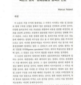 북한의 정치 경제상황과 동북아 안보