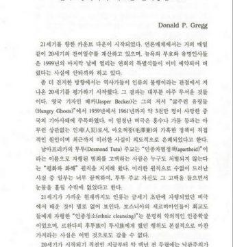한국: 동북아의 새로운 협력중심으로