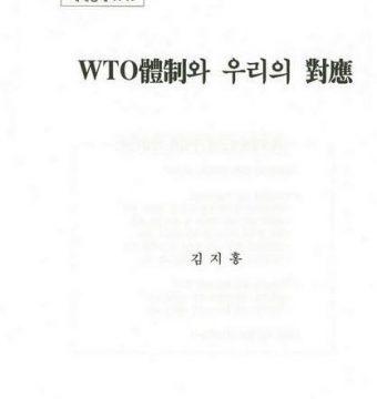 WTO 체제와 우리의 대응