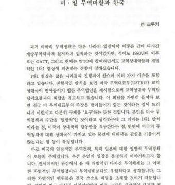 미.일 무역마찰과 한국