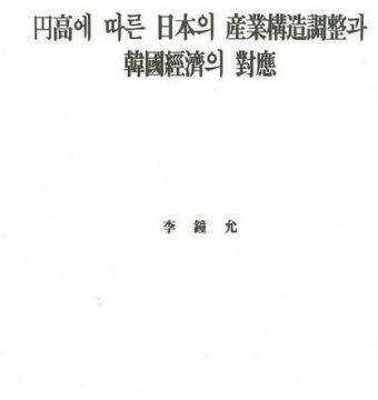 엔고에 따른 일본의 산업구조조정과 한국경제의 대응