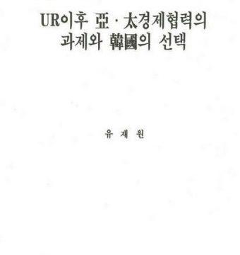 UR이후 아.태경제협력의 과제와 한국의 선택