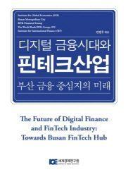 [국제회의 Proceedings] 디지털 금융시대와 핀테크 산업: 부산 금융 중심지의 미래
