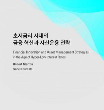 초저금리 시대의 금융 혁신과 자산운용 전략