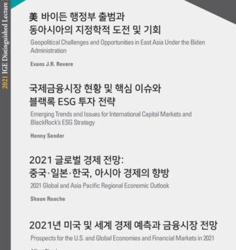 美 바이든 행정부 출범과 동아시아의 지정학적 도전 및 기회