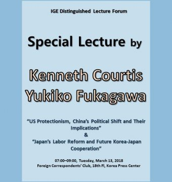 [March 13, 2018] Special Lectures by Dr. Ken Courtis & Dr. Yukiko Fukagawa