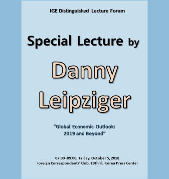 [October 5, 2018] Special Lecture by Dr. Danny Leipziger