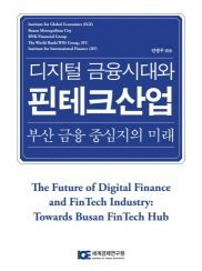 [Conference Proceedings] The Future of Digital Finance and FinTech Industry: Towards Busan FinTech Hub