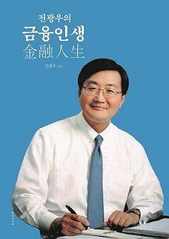 Chairman, Jun Kwang-woo's New Book(전광우의 금융인생(金融人生)