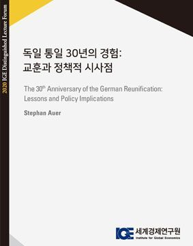 The 30th Anniversary of the German Reunification:  Lessons and Policy Implications