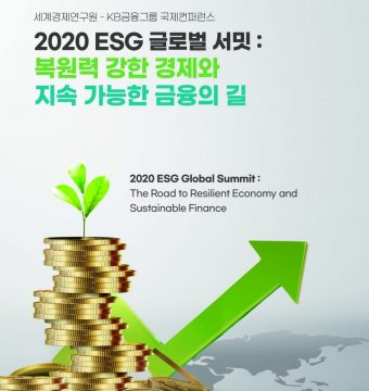 2020 ESG Global Summit: The Road to Resilient Economy and Sustainable Finance