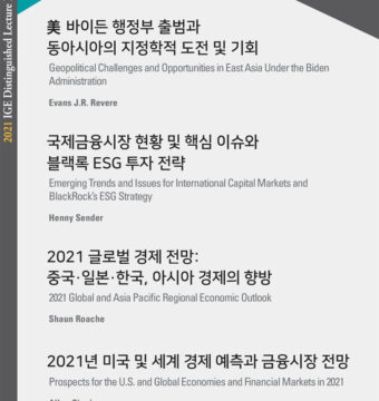 Geopolitical Challenges and Opportunities in East Asia  under the Biden Administration